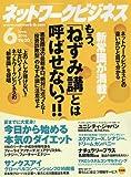 ネットワークビジネス 2016年 06 月号 [雑誌]