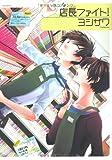 Babyコミックス「店長ファイト!」 (POE BACKS Babyコミックス)