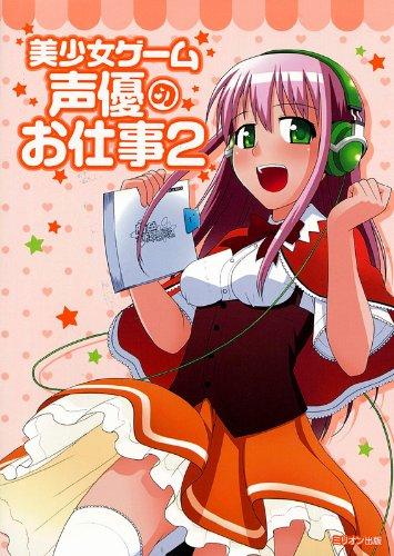 美少女ゲーム声優のお仕事 VOL.2