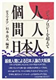 個人 間人 日本人―ジャパノロジーを超えて