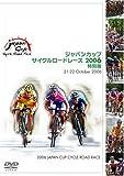 ジャパンカップサイクルロードレース2006 特別版