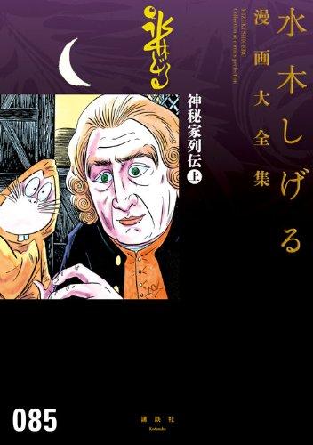 神秘家列伝(上)