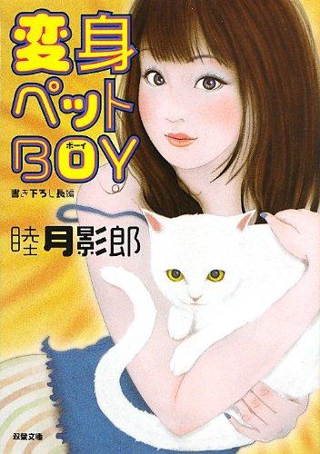 変身ペットBOY (双葉文庫)