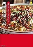 涙を流し口から火をふく、四川料理の旅 (KanKanTrip)
