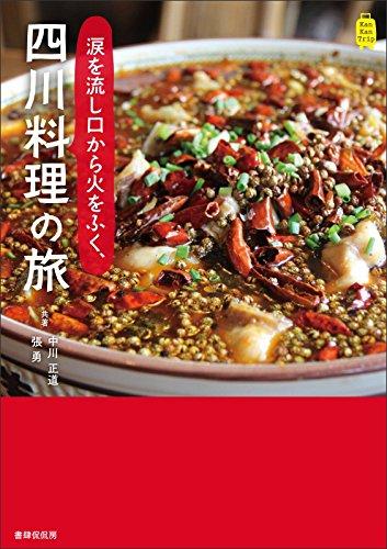 涙を流し口から火をふく、四川料理の旅 (KanKanTrip) -