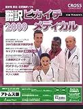 翻訳ピカイチメディカル2009 新ステッドマンパック【アトムス版】for Windows