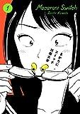 まかろにスイッチ 1<まかろにスイッチ> (ビームコミックス(ハルタ))