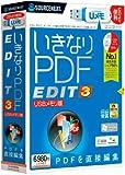 いきなりPDF EDIT 3 (Uメモ)