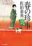 春の珍事 (ハルキ文庫 さ 8-38 時代小説文庫 鎌倉河岸捕物控 21の巻)