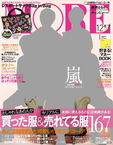 MORE (モア) 2012年 12月号 [雑誌]