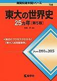 東大の世界史25カ年[第5版] (難関校過去問シリーズ)