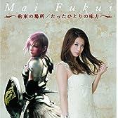 約束の場所/たったひとりの味方(DVD付)