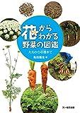 「花からわかる野菜の図鑑—たねから収穫まで」販売ページヘ