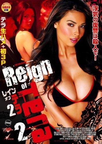 [テラ パトリック] Reign Of Tera 2