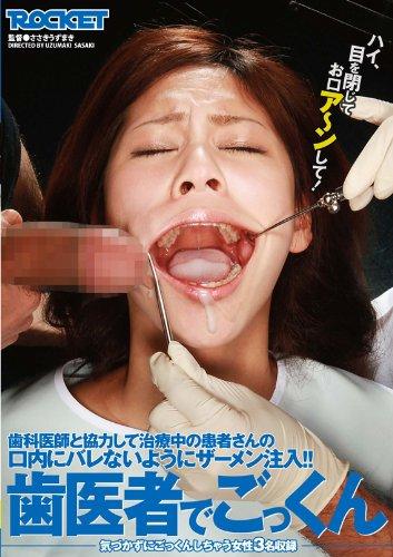 歯医者でごっくん [DVD]