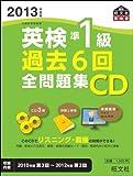 2013年度版英検準1級過去6回全問題集CD 旺文社英検書