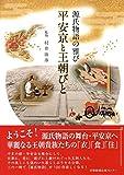平安京と王朝びと―源氏物語の雅び