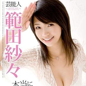 芸能人 範田紗々 本当にキモチ良かった10のSEX+1 4時間DX [DVD]