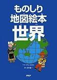 世界ものしり旅行のアニメ画像