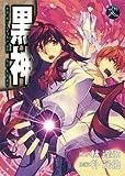 黒神(18) (ヤングガンガンコミックス)