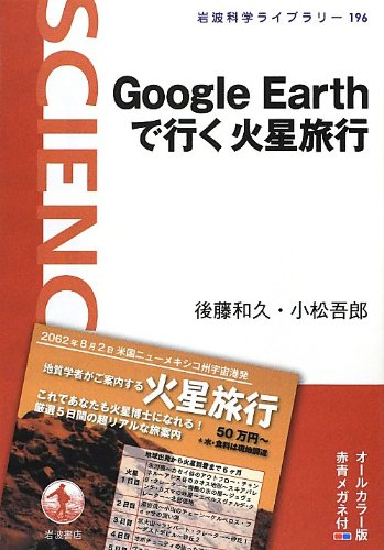Google Earthで行く火星旅行 (岩波科学ライブラリー)