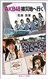 AKB48,被災地へ行く (岩波ジュニア新書)