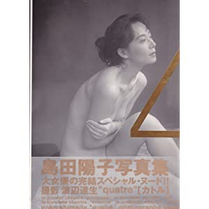島田陽子の画像 p1_4