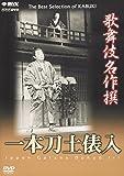 歌舞伎名作撰 一本刀土俵入[DVD]