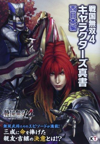 Sengoku Musou 4 characters album West story