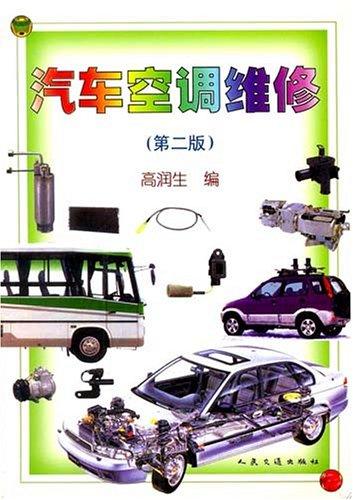 汽车空调维修图片/大图欣赏