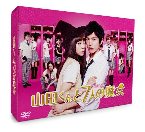 山田くんと7人の魔女 DVD-BOXの画像