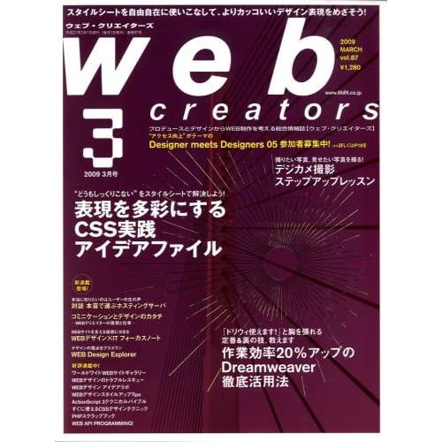 Web creators 2009年 03月号