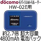 純正電池パック比 約2.7倍(4800mAh) MUGEN POWER docomo モバイルWi-Fiルーター HW-02E用 超大容量バッテリー 互換電池パック(HLI-HW02EXL) Blue