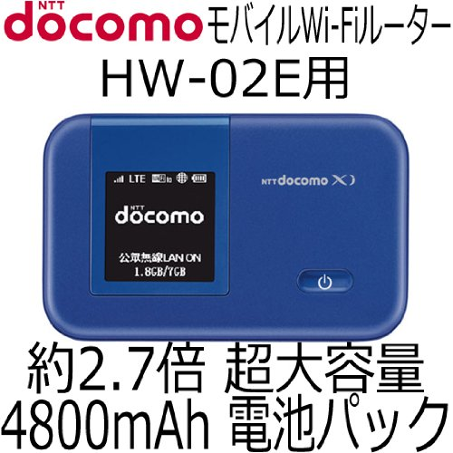 MUGEN POWER 純正電池パック比 約2.7倍(4800mAh) docomo モバイルWi-Fiルーター HW-02E用 超大容量バッテリー 互換電池パック(HLI-HW02EXL) Blue