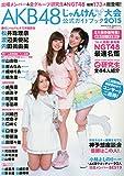 AKB48じゃんけん大会公式ガイドブック2015 (FLASH増刊) -