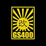 GS400 日章 改 カッティング ステッカー イエロー 黄