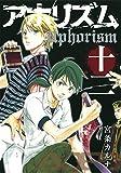 アホリズム aphorism(12) (ガンガンコミックスONLINE)