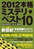2012本格ミステリ・ベスト10