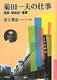 週刊読書人に『菊田一夫の仕事』の書評が載りました(2011年8月12日2901号)