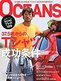 OCEANS (オーシャンズ) 2011年 07月号 [雑誌]
