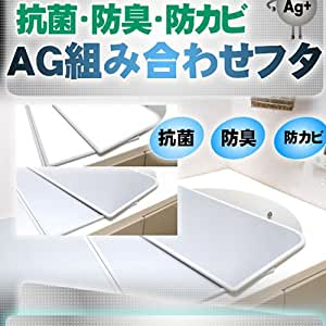 AG組み合わせフタ U12 48304