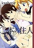 ○本の住人 (2) (まんがタイムKRコミックス)