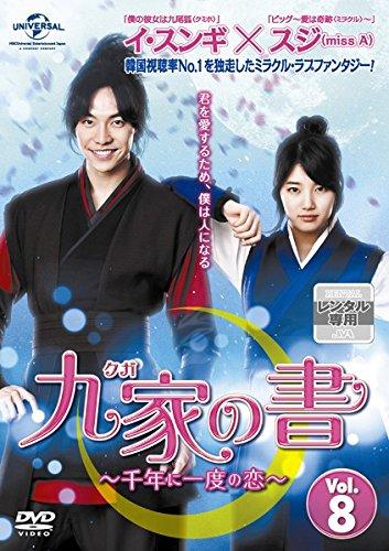 九家 クガ の書 千年に一度の恋 vol.8