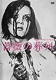 薔薇の葬列<HDニューマスター版>[DVD]