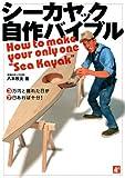 シーカヤック自作バイブル―3万円と晴れた日が7日あれば十分!