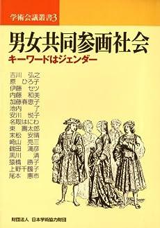 男女共同参画社会―キーワードはジェンダー (学術会議叢書 (3)) (学術会議叢書 3)