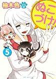 ぬこづけ!(5): 花とゆめコミックス