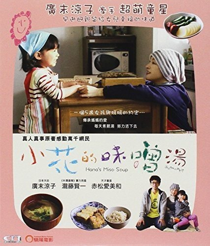Blu-ray : Hana's Miso Soup (hanachan No Misoshiru) (2015)