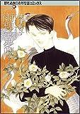 雨柳堂夢咄 其ノ十二 (眠れぬ夜の奇妙な話コミックス) (眠れぬ夜の奇妙な話コミックス)
