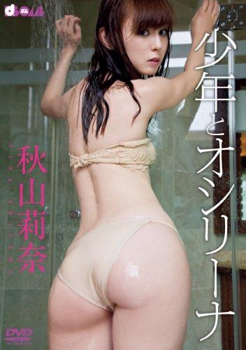 少年とオシリーナ 秋山莉奈 [DVD]